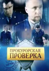 Кадры из фильма «Прокурорская Проверка» / 2011 - 2014