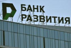 Банк развития