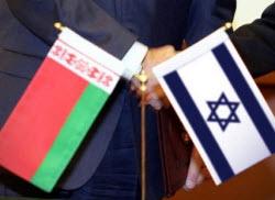 Беларусь Израиль