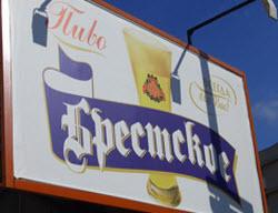 Брестское пиво