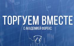 Финансовая академия форекс нужна стратегия для форекса