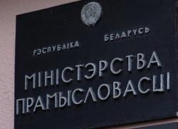 Минпром