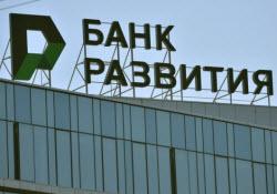 Банк развития Беларуси