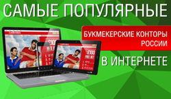 Конторы букмекерские рунета