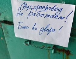 мусоропровод