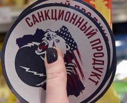 продукция Россия