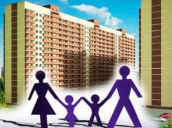 жилье многодетные