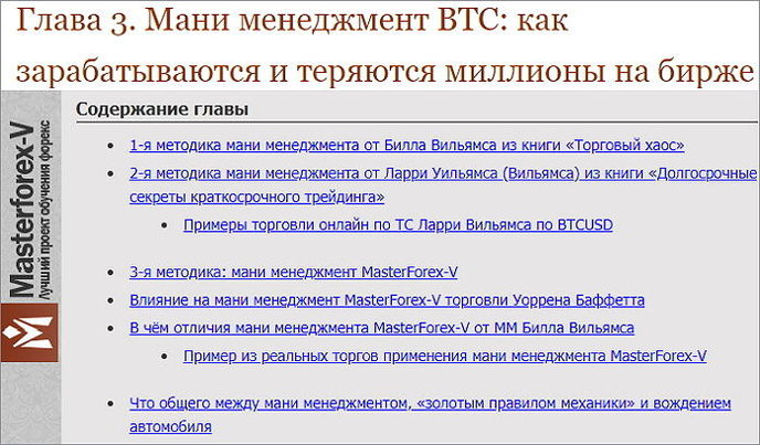 Обучение мастерфорекс v forex мастерская моржова